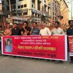 'নিখোঁজ' বিজিএমইএ বিশ্ববিদ্যালয় ছাত্রীকে ফিরে পেতে রাজধানীতে বিক্ষোভ